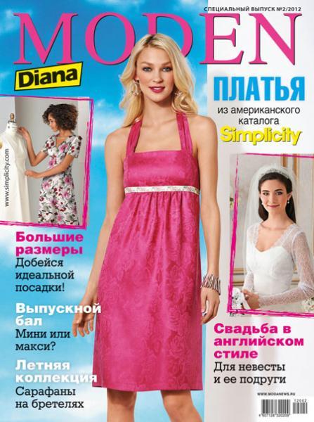 Diana Moden. Спецвыпуск №2 2012