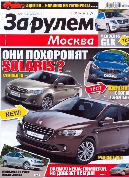 Читать За рулем – Регион. Москва №1-2 (177) 2009