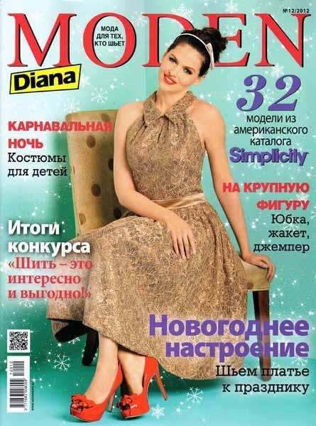 Diana Moden №12 2012