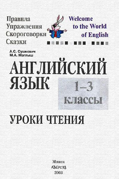 английский язык 3 класс уроки чтения
