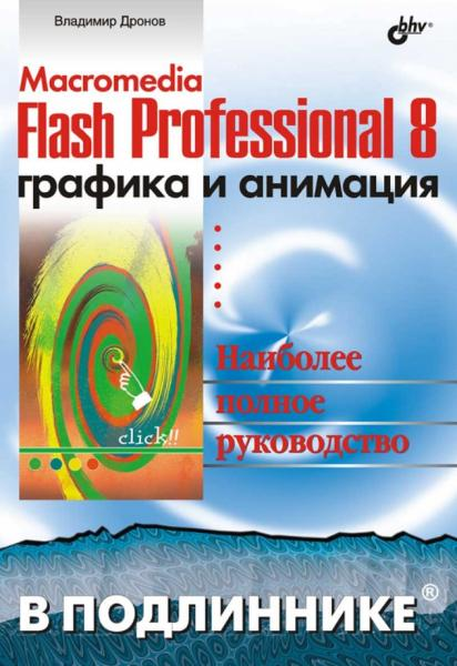 В. Дронов. Macromedia Flash Professional 8. Графика и анимация