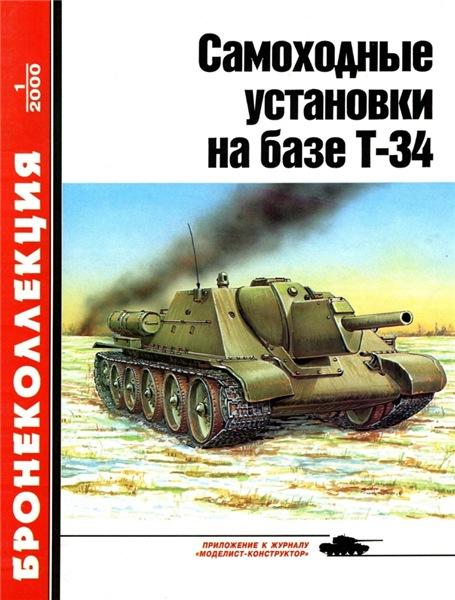 Бронеколлекция №1 (2000). Самоходные установки на базе Т-34