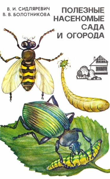 В.И. Сидляревич. Полезные насекомые сада равно огорода
