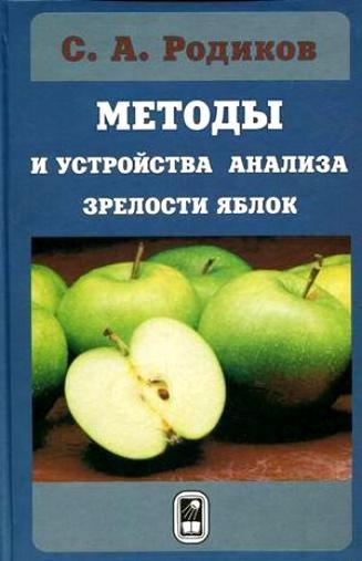 С.А. Родиков. Методы равным образом устройства анализа зрелости яблок
