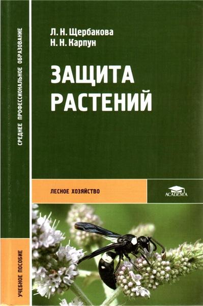 Л.Н. Щербакова. Защита растений