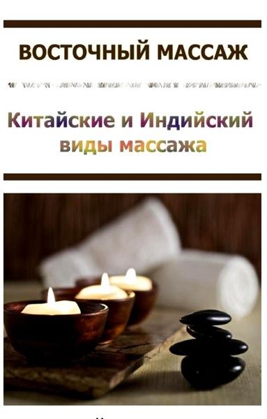 Илья Мельников. Китайские да Индийский надежда массажа