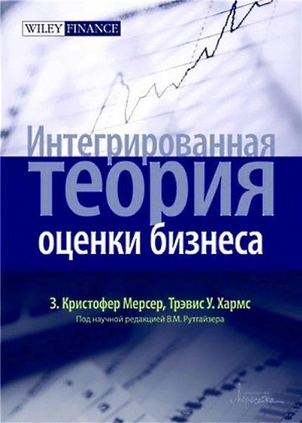 Кристофер Мерсер. Интегрированная метатеория оценки бизнеса