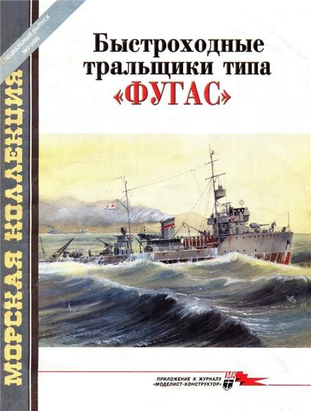 Морская коллекция №2 (2005). Быстроходные тральщики типа