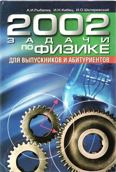 А.И. Рыбалка. 2002 задачи по физике