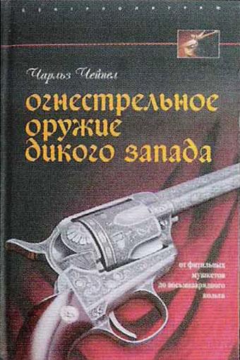 Ч. Чейпел. Огнестрельное оружие Дикого Запада
