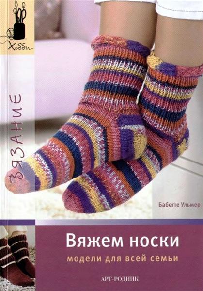 Бабете Ульмер. Вяжем носки. Модели для всей семьи