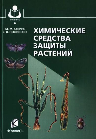М.М. Ганиев. Химические фонды защиты растений
