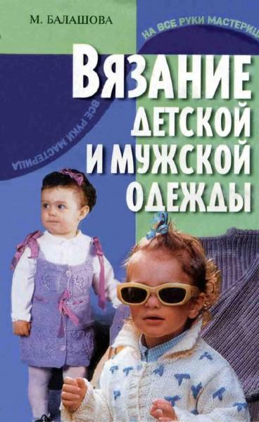 М.Я. Балашова. Вязание детской и мужской одежды