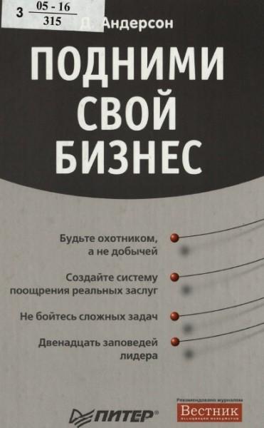 Подними свой бизнес андерсон pdf