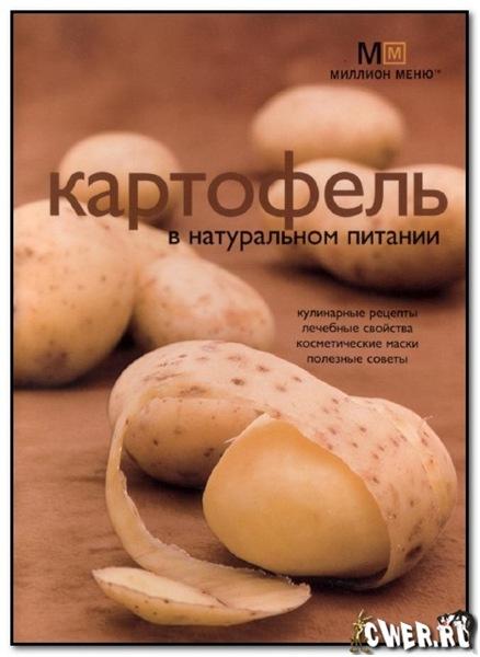 Л.В. Потемкина. Картофель в натуральном питании