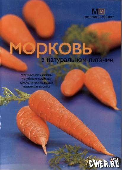 Л. Потемкина. Морковь в натуральном питании
