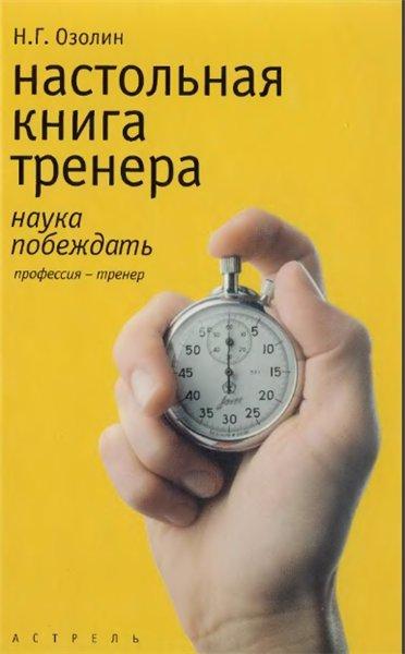 Книга озолин настольная тренера