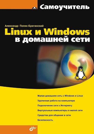 Читать онлайн Linux и Windows в домашней сети