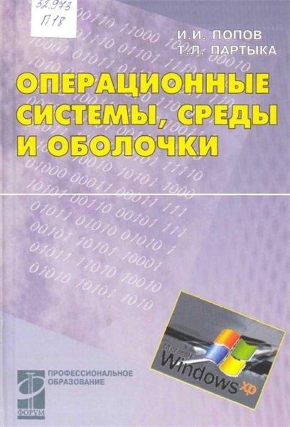 Учебник операционные системы и среды