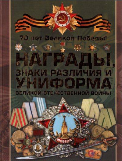 Игорь Гусев. Награды, знаки различия и униформа Великой Отечественной войны