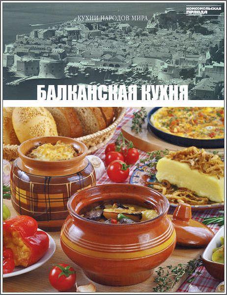 кухня народов мира фото рецепты