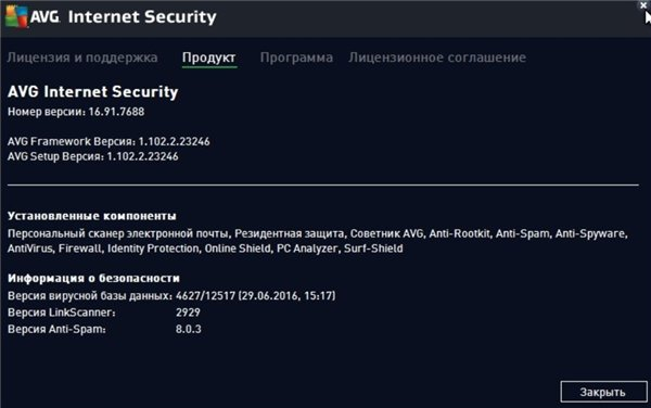 AVG Internet Security 2016 16.91.7688