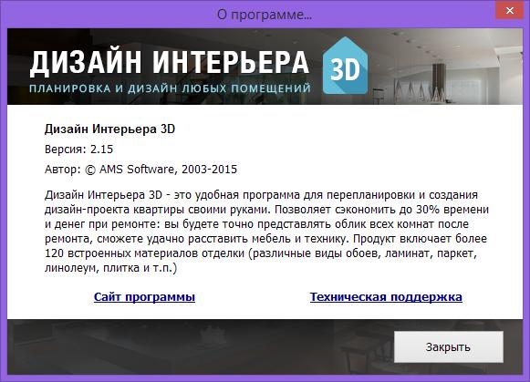 Ключ для дизайн интерьера 3d 2.31