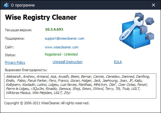Wise Registry Cleaner Pro 10.3.4.693 + Portable