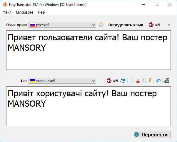 Easy Translator 15.2.0.0 + Portable