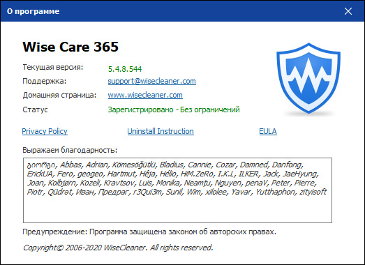 Wise Care 365 Pro 5.4.8 Build 544 + Portable