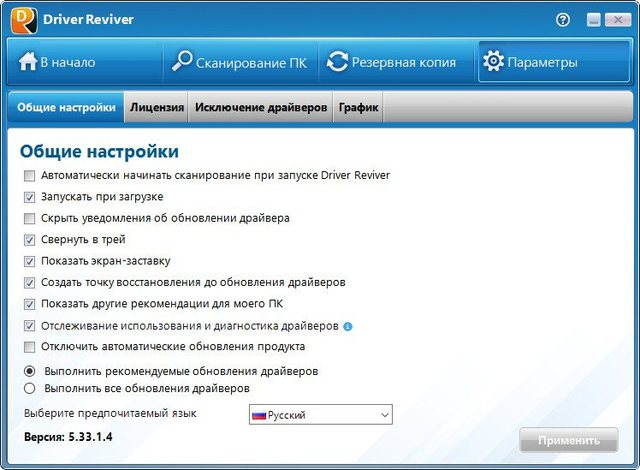 ReviverSoft Driver Reviver 5.33.1.4
