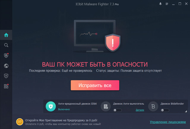 IObit Malware Fighter Pro 7.3.0.5799