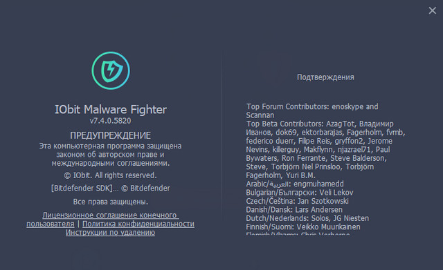 IObit Malware Fighter Pro 7.4.0.5820