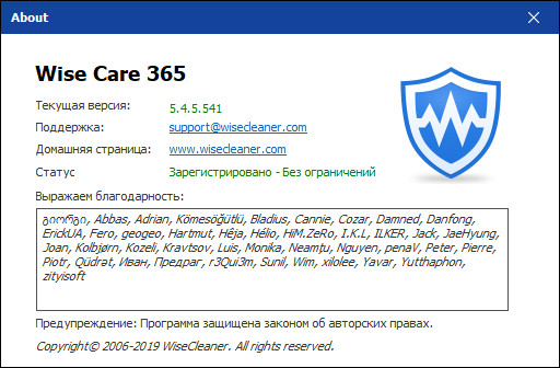 Wise Care 365 Pro 5.4.5 Build 541 + Portable
