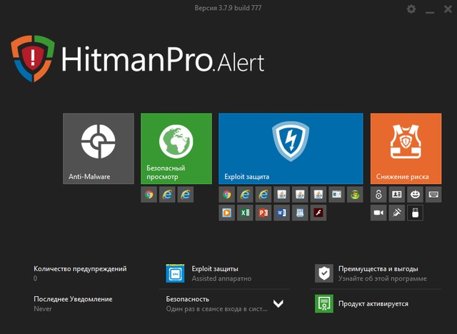 HitmanPro.Alert 3.7.9 Build 777