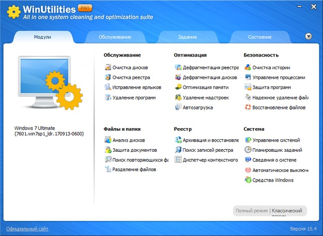 WinUtilities Professional 15.4 + Portable