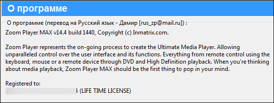 Zoom Player MAX 14.4 Build 1440 Final + Rus