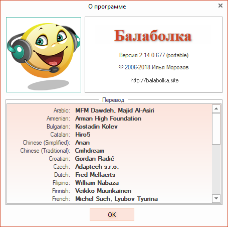 Balabolka 2.14.0.677 Portable + Skins Pack + Voice Pack