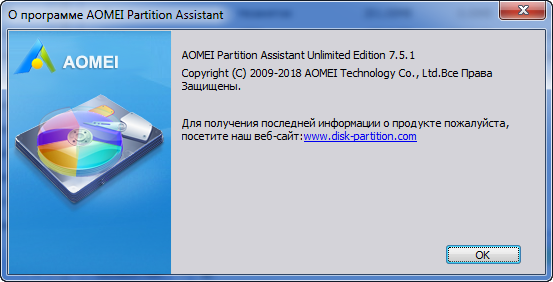 AOMEI Partition Assistant 7.5.1 Professional / Technician / Server / Unlimited Edition
