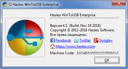 WinToUSB Enterprise 4.5