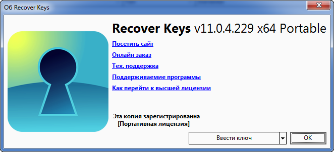 Nuclear Coffee Recover Keys 11.0.4.229 Enterprise / CMD + Portable