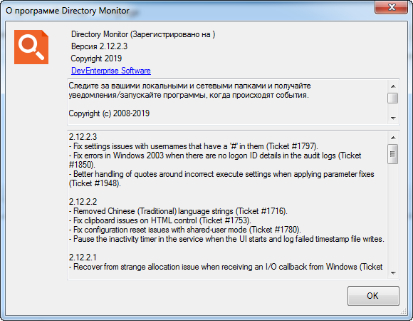 Directory Monitor Pro 2.12.2.3