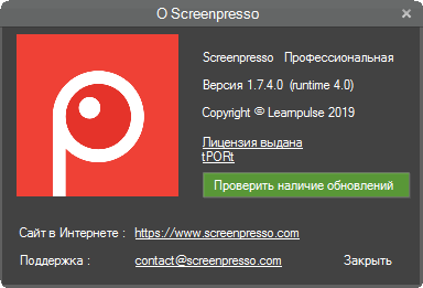 ScreenPresso Pro 1.7.4.0 + Portable