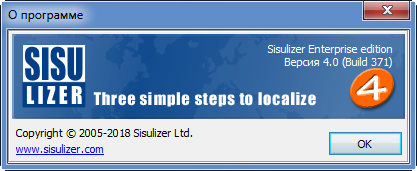 Sisulizer Enterprise Edition 4.0 Build 371