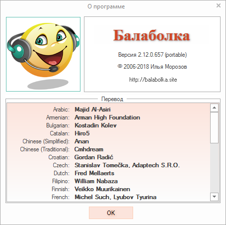 Balabolka 2.12.0.657 Portable + Skins Pack + Voice Pack