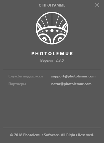 Photolemur 2.3.0.1796