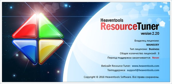 Resource Tuner 2.20