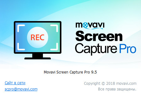 Movavi Screen Capture Pro 9.5.0