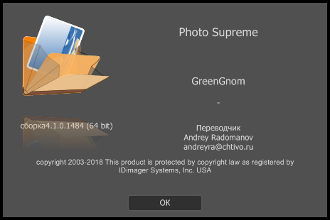 IdImager Photo Supreme 4.1.0.1484