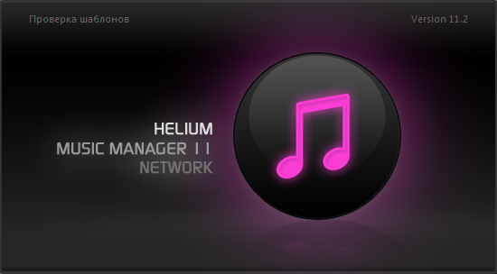 Helium Music Manager 11.2.0 Build 13510 Network Edition